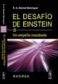 El desafío de Einstein: Un empeño inacabado