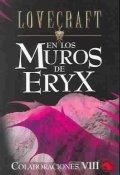 En los muros de Eryx