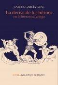 La deriva de los dioses en la literatura griega