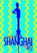 Shanghai #2. Febrero 2005